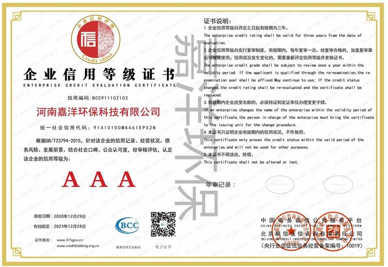 1AAA企业信用等级证书(央行备案