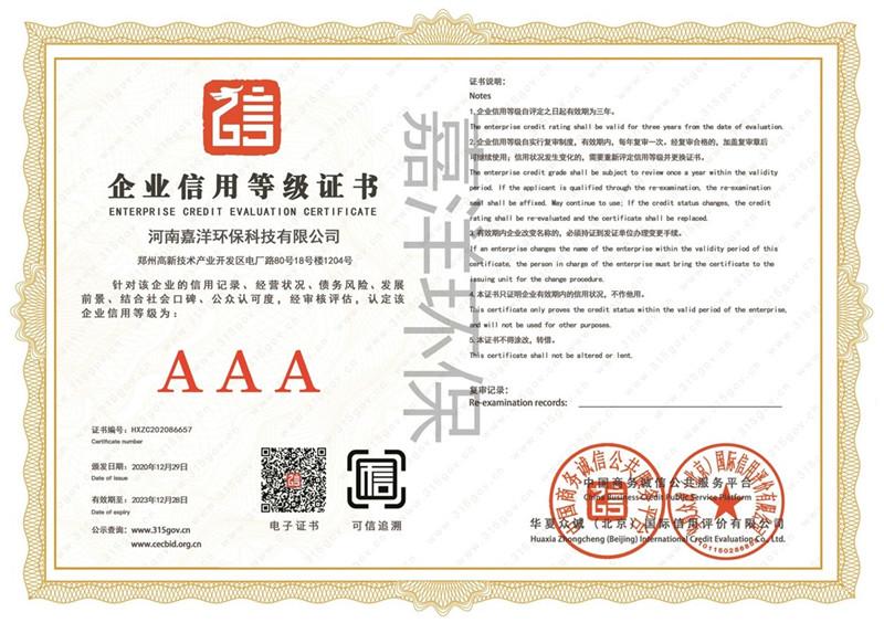 2AAA企业信用等级证书