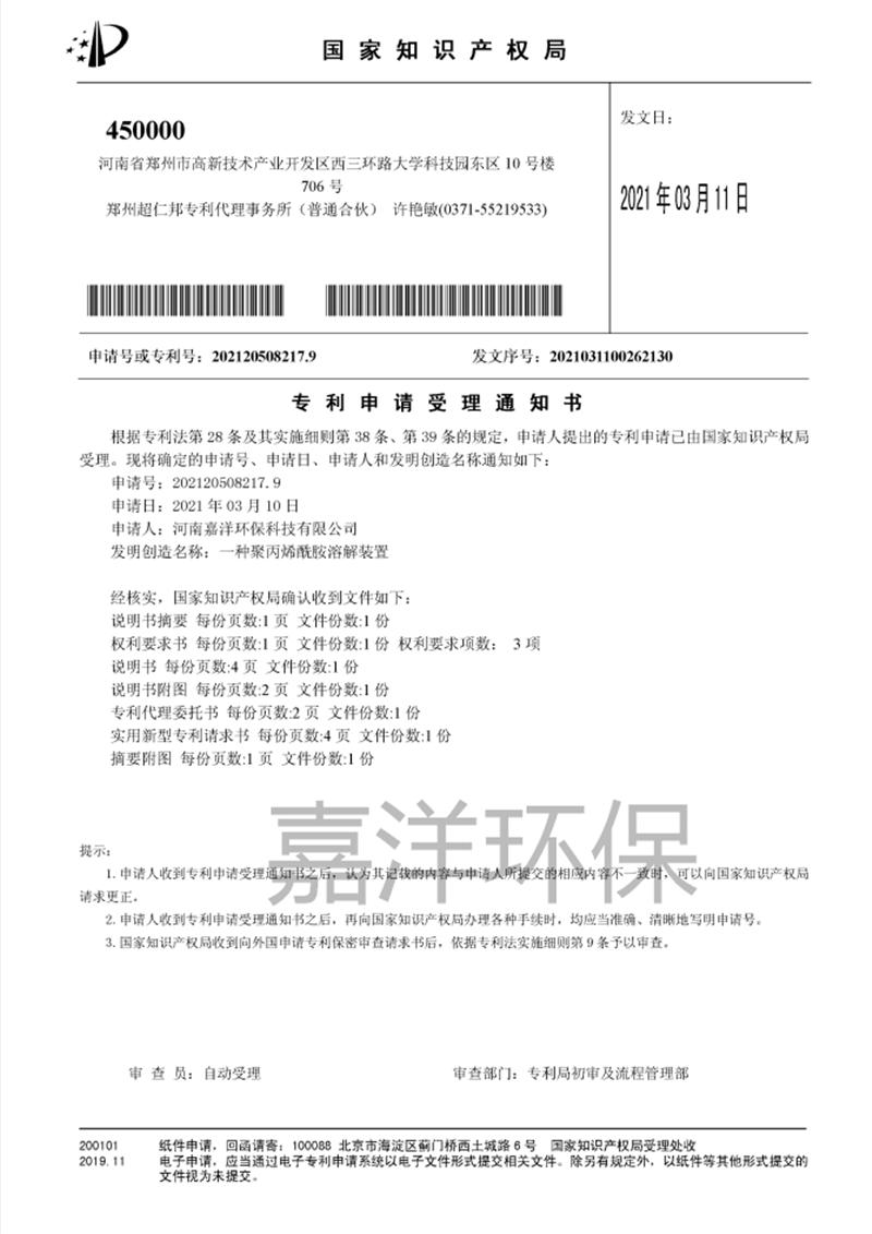 专利申请受理书1