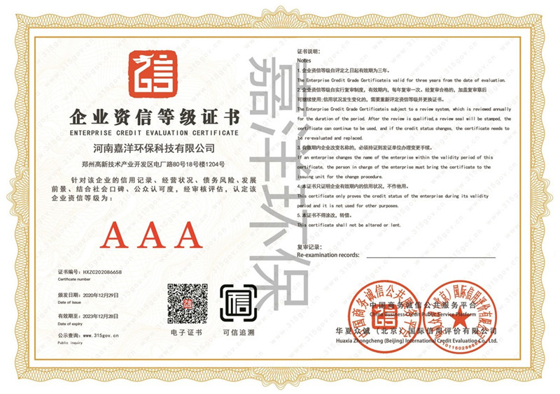 3AAA企业资信等级证书