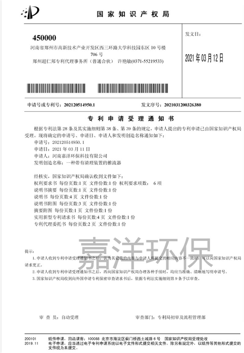 专利申请受理书2