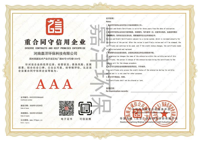 5AAA重合同守信用企业