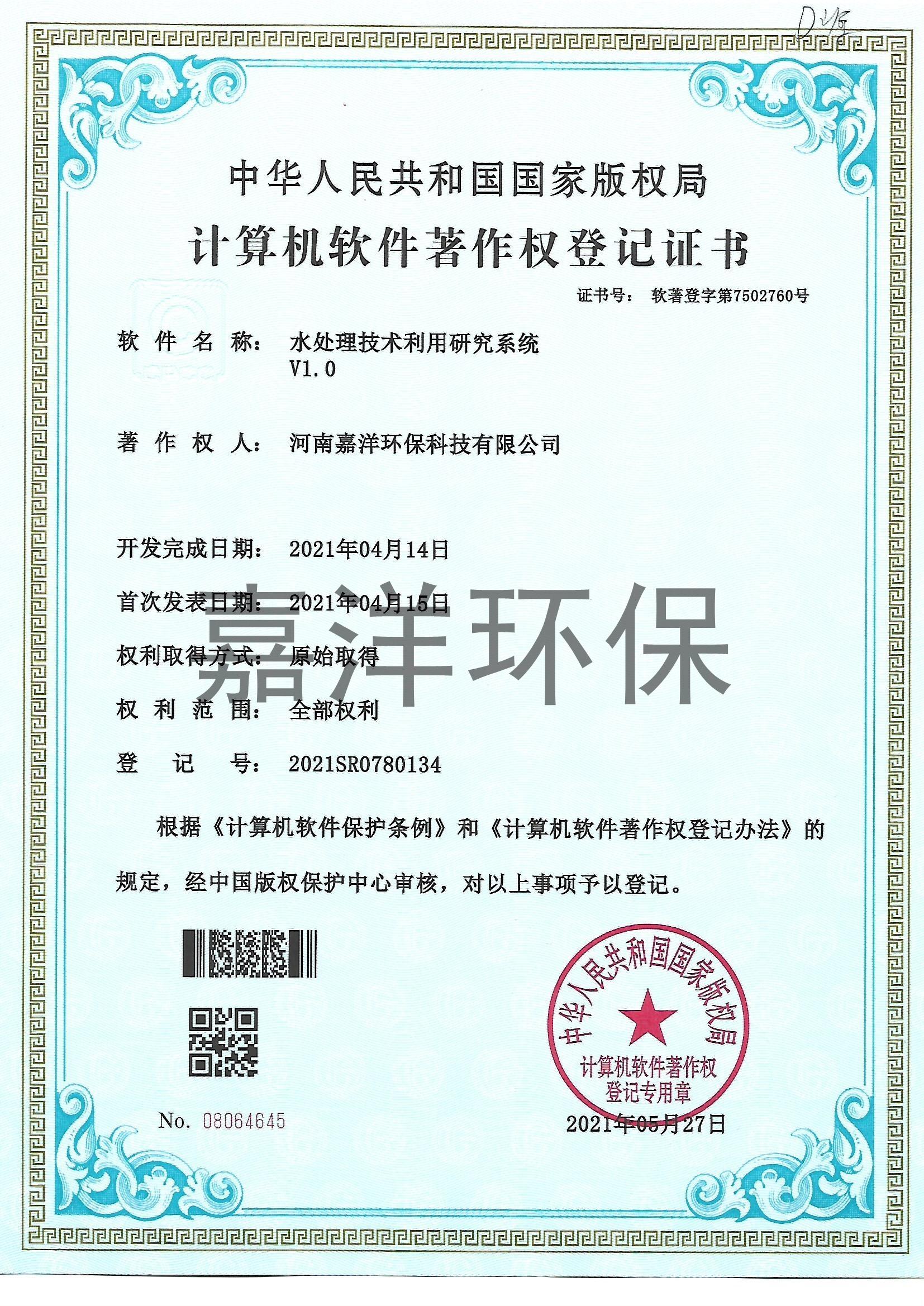 公司获得水处理技术利用研究系统软件著作权登记证书
