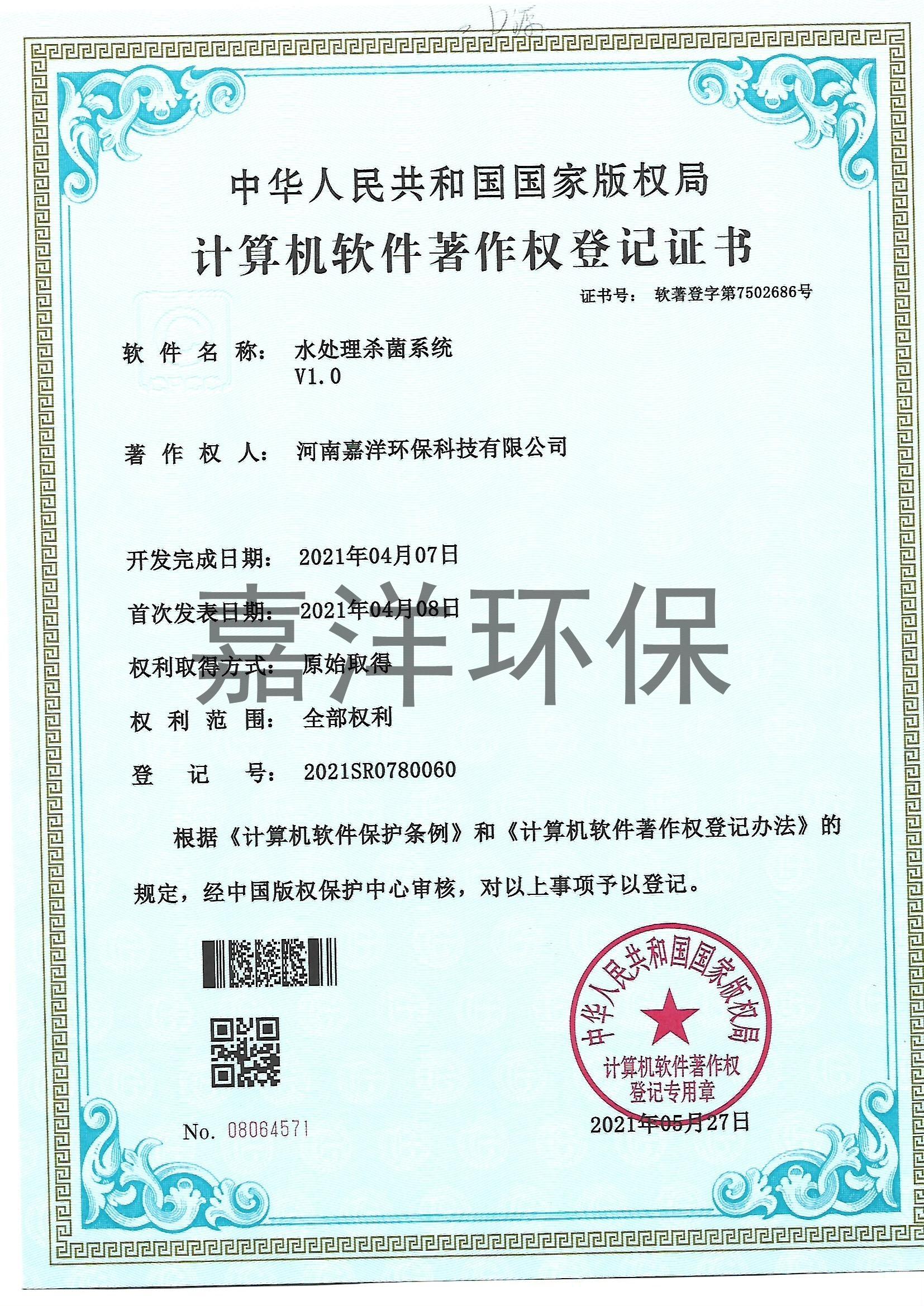 公司获得水处理杀菌系统软件著作权登记证书